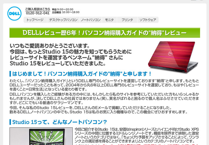 DELL配信Eメールの一部