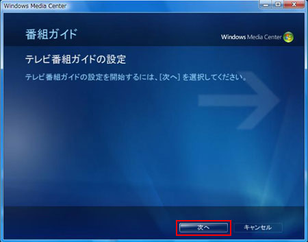 Windows Media Center - Windows ヘルプ