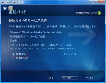 Windows 7 Windows Media Center 設定方法 - MB …