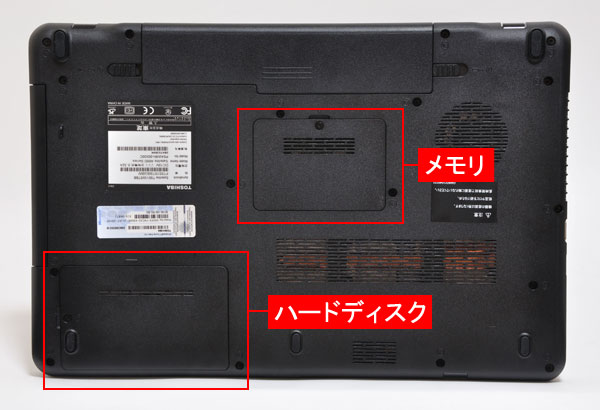 dynabook T551の底面