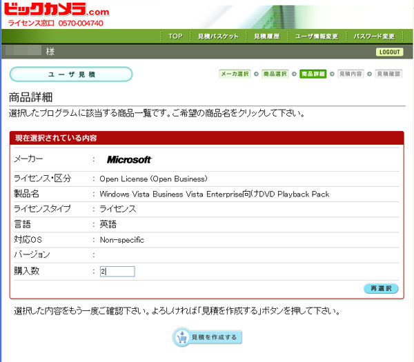 DVD Playback Packを2つ購入します