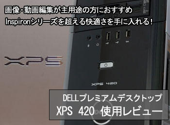 DELL XPS 420